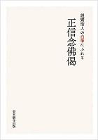 親鸞聖人の自筆にふれる正信念佛偈<br>1,100円(税込)