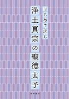 はじめて読む 浄土真宗の聖徳太子<br>385円(税込)