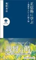 正信偈に学ぶ―親鸞聖人からの贈り物<br>858円(税込)