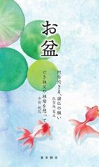 お盆 2021年版<br>66円(税込)