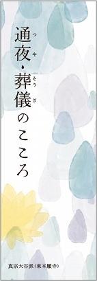 通夜・葬儀のこころ②<br>880円(税込)