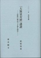 2021年安居本講『大無量寿経』講讃―宗祖の視点で下巻を読む―<br>3,850円(税込)