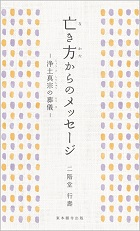 亡き方からのメッセージ―浄土真宗の葬儀―<br>88円(税込)