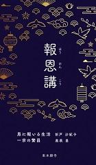報恩講(2021年版)<br>66円(税込)