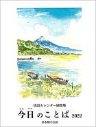 今日のことば(2022年版)<br>110円(税込)