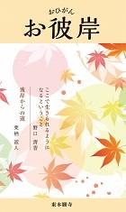 お彼岸(2021年秋版)<br>66円(税込)