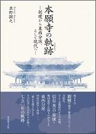 本願寺の軌跡―創建から東西分派、そして現代へ―<br>1,540円(税込)