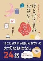 子どもと読みたいほとけさまのおはなし ―24のレターブック―<br>715円(税込)
